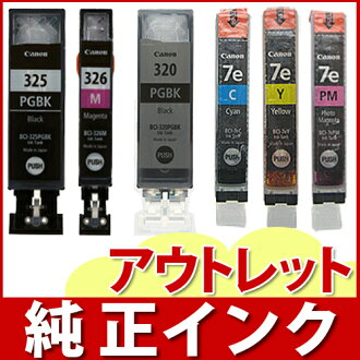 Canon Canon genuine ink unboxed outlet BCI-7EBK/BCI-7EC/BCI-7EM/BCI-7EY/BCI-7EPC/BCI-7EPM/BCI-9BK/BCI-321BK/BCI-321C/BCI-321M/BCI-321Y/BCI-320PGBK/BCI-326BK/BCI-326C/BCI326M/BCI-326Y/BCI-326GY/BCI-325PGBK