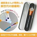 BONDIC (ボンディック) 液体プラスチック 接着剤 溶接機 スターターキット LED(UV)紫外線ライト