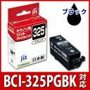 キヤノン iP4830 / iP4930 / iX6530 / MG5130 / MG5230 / MG5330 / MG6130 / MG6230 / MG8130 / MG8230 / MX893 PIXUS 互換インク ジット