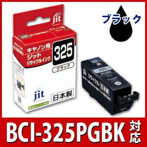 캐논 Canon BCI-325PGBK 블랙 호환 재생 잉크 카트리지