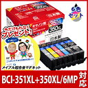 [CB対象]インク キヤノン Canon BCI-351XL+350XL/6MP(