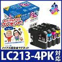 CB対象 インク ブラザー brother LC213-4PK 4色セット対応 ジット リサイクルインク カートリッジ【送料無料】【CP】【ラッキーシール対応】【メイプル超合金マグネットプレゼント】