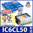 [CB対象]インク エプソン EPSON IC6CL50 6色セット対