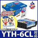 [CB対象]インク エプソン EPSON YTH-6CL(ヨット) 6色