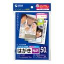 インクジェット光沢はがき(50シート)サンワサプライ【JP-DHK50KN】[SAN]