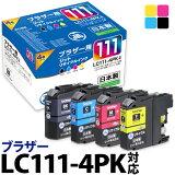 ブラザー brother LC111-4PK 4色セット対応リサイクルインクカートリッジ【あす楽対応】【】