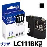 ブラザー brother LC111BK ブラック対応リサイクルインクカートリッジ【あす楽対応】