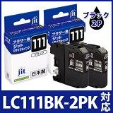 (2個セット)ブラザー brother LC111BK-2PK ブラック対応リサイクルインクカートリッジ【あす楽対応】