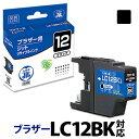インク ブラザー brother LC12BK ブラック対応 ジット リサイクルインク カートリッジ【D610】【B12】