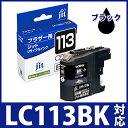 ブラザー brother LC113BK ブラック対応 ジット リサイクルインク カートリッジ【あす楽対象】
