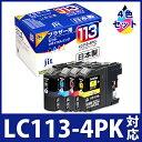 ブラザー brother LC113-4PK 4色セット対応 ジット リサイクルインク カートリッジ【送料無料】【あす楽対象】