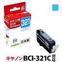 インク キヤノン Canon BCI-321C シアン対応 ジット リサイクルインク カートリッジ【ラッキーシール対応】