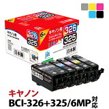 キヤノン Canon BCI-326+325/6MP 6色マルチパック対応リサイクルインクカートリッジ【あす楽対応】【】
