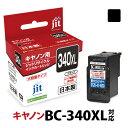 キヤノン Canon BC-340XL(大容量) ブラック対応 ジット リサイクルインク カートリッジ【D0405】