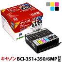 キヤノン Canon BCI-351+350/6MP 6色マルチパック(標準)対応 ジット リサイクルインク カートリッジ【送料無料】【あす楽対象】