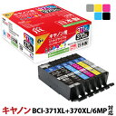 [CB対象]インク キヤノン Canon BCI-371XL+370XL/6MP(