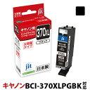 インク キヤノン Canon BCI-370XLPGBK(大容量) ブラック対応 ジット リサイクルインク カートリッジ【ラッキーシール対応】