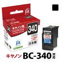 キヤノン Canon BC-340 ブラック対応 ジット リサイクルインク カートリッジ【6-19】【あす楽対象】