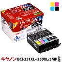 キヤノン Canon BCI-351XL+350XL/5MP(大容量) 5色マルチパック対応 ジット リサイクルインク カートリッジ【送料無料】【あす楽対象】