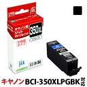 キヤノン Canon BCI-350XLPGBK(大容量) ブラック対応 ジット リサイクルインク カートリッジ【あす楽対象】