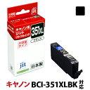 キヤノン Canon BCI-351XLBK(大容量) ブラック対応 ジット リサイクルインク カートリッジ【あす楽対象】