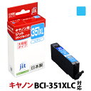 インク キヤノン Canon BCI-351XLC(大容量) シアン対応 ジット リサイクルインク カートリッジ