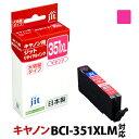 キヤノン Canon BCI-351XLM(大容量) マゼンタ対応 ジット リサイクルインク カートリッジ【あす楽対象】