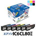 インク エプソン EPSON IC6CL80(通常容量) 6色セット対応 ジット リサイクルインク カートリッジ とうもろこし JIT-AE806P 【DEAL1217】