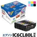 インク エプソン EPSON IC6CL80L(増量) 6色セット対応 ジット リサイクルインク カートリッジ【送料無料】【CP】【ラッキーシール対応】