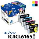 【クーポン対象】エプソン EPSON IC4CL6165 4色セット対応 ジット リサイクルインク カートリッジ【送料無料】02P03Dec16