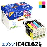 エプソン EPSON IC4CL62 4色セット対応リサイクルインクカートリッジ【あす楽対応】【】【10P13Dec14】