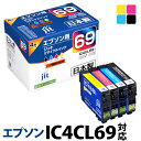 エプソン EPSON IC4CL69 4色セット対応 ジット リサイクルインク カートリッジ【送料無料】【あす楽対象】