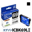 【クーポン対象】エプソン EPSON ICBK69L(増量) ブラック対応 ジット リサイクルインク カートリッジ02P03Dec16