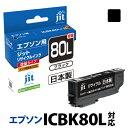 エプソン EPSON ICBK80L(増量) ブラック対応 ジット リサイクルインク カートリッジ【あす楽対応】