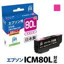 インク エプソン EPSON ICM80L(増量) マゼンタ対応 ジット リサイクルインク カートリッジ