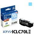 エプソン EPSON ICLC70L(増量) ライトシアン対応ジットリサイクルインクカートリッジ
