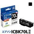 エプソン EPSON ICBK70L(増量) ブラック対応リサイクルインクカートリッジ【あす楽対応】【02P27May16】