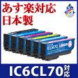 エプソン EPSON IC6CL70 6色セット対応リサイクルインクカートリッジ【あす楽対応】【送料無料】【02P27May16】