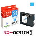 リコー IPSiO GX e5500/GX e7700 純正 互換インク JIT ジット
