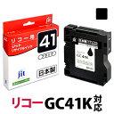 リコー RICOH GC41K ブラック Mサイズ SGカートリッジ対応 ジット リサイクルインク カートリッジ【送料無料】【あす楽対象】