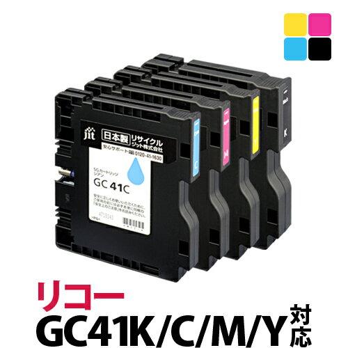 インク リコー RICOH GC41K/GC41C/GC41M/GC41Y Mサイズ GXカートリッジ対応 ジット リサイクルインク カートリッジ 4本セット【送料無料】【D923】【ラッキーシール対応】