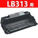 (代引料・送料無料)富士通プロセスカートリッジLB313 レーザープリンタ用リサイクルトナーカートリッジ (FUJITSU)【送料無料】