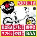 bikke2e ビッケツーe BK026 リヤバスケット付モデル 20インチ 2016年 BAA / ブリヂストン 電動自転車 【送料無料】