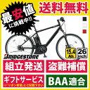 ブリヂストン リアルストリーム 26インチ RS6C47 2017年/ 電動自転車 【地域限定 送料無料】