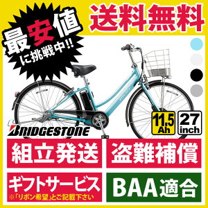 BRIDGESTONE Aibelt e アルベルトe B300 L型 27インチ AL7B37 2017年 /ブリヂストン 電動自転車 【地域限定 送料無料】