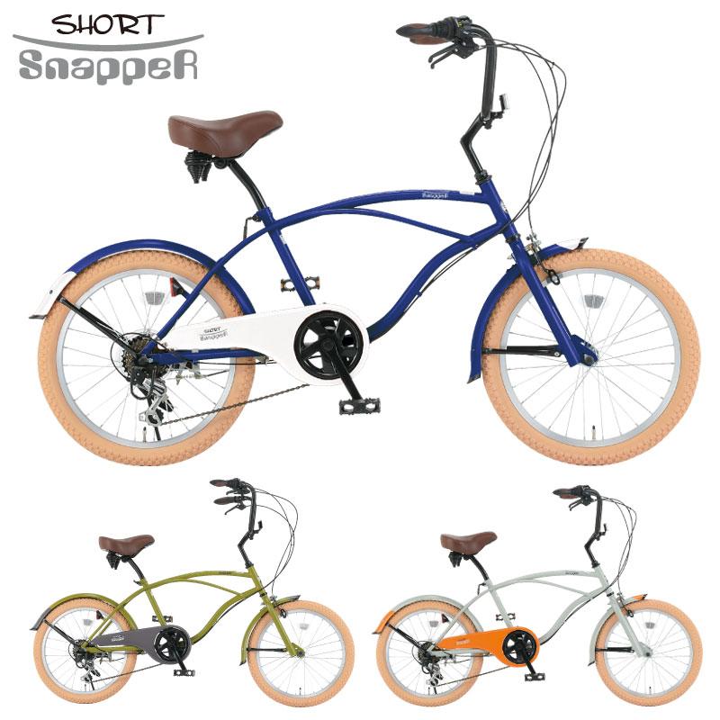 スナッパー ショート 20インチ SNST206 6段変速/ ダイワサイクル 小径自転車 ビーチクルーザー【特別企画】 【組立発送】