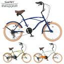スナッパー ショート 20インチ SNST206 6段変速/ ダイワサイクル 小径自転車 ビーチクルーザー
