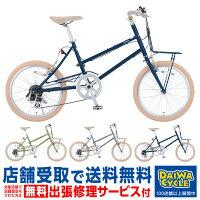 ビムベロ 20インチ コンパクトサイクル VIM207/ ダイワサイクル 小径自転車 【中サイズ】の画像