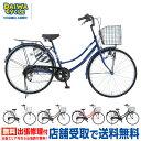 ノイシュタット 6段変速 26インチ ダイナモライト NS266/ だいわ自転車 ファミリーサイクル 【大サイズ】【PT_UP】