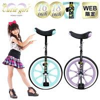 一輪車 キューティーガール WEB限定カラー 16インチ 18インチ【秋セール】の画像